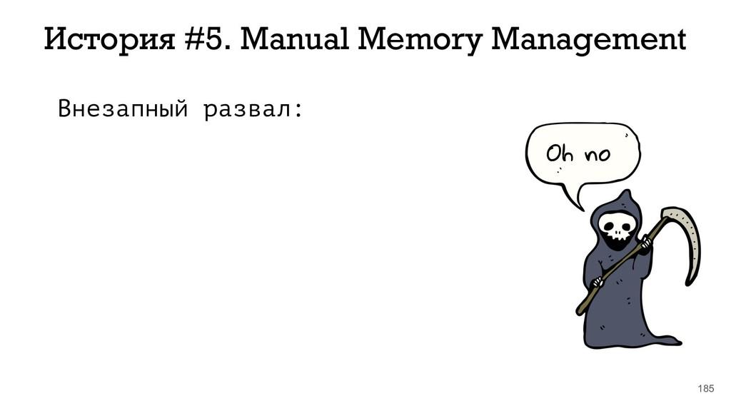 185 Внезапный развал: История #5. Manual Memory...