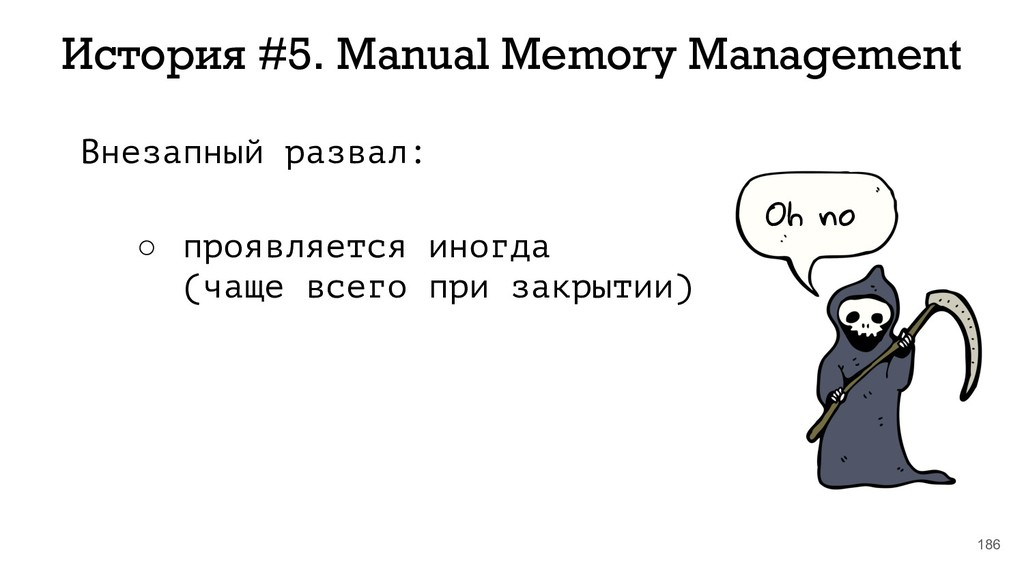 186 История #5. Manual Memory Management Oh no ...