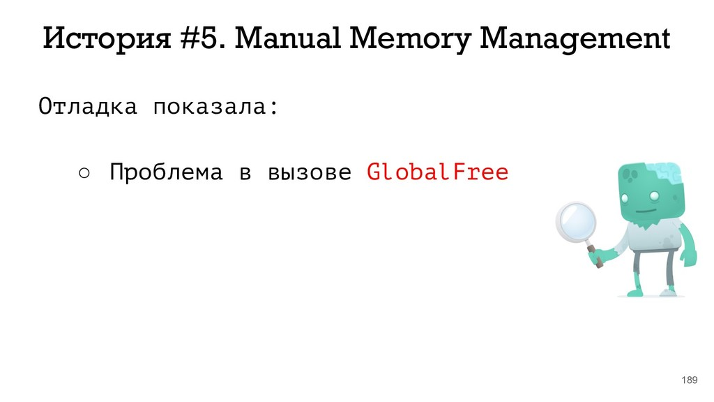 189 История #5. Manual Memory Management Отладк...