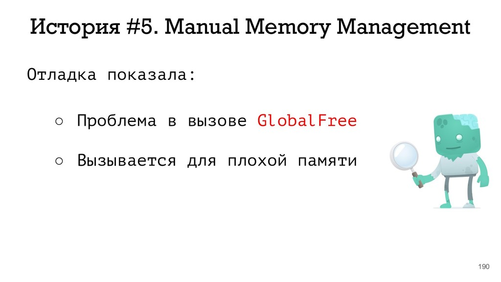 190 История #5. Manual Memory Management Отладк...