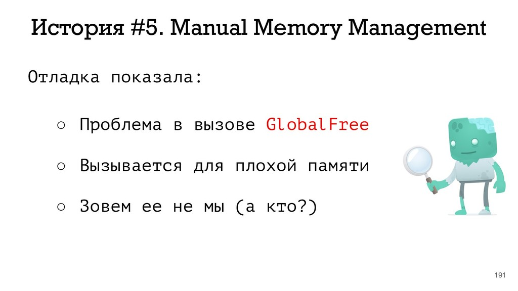 191 История #5. Manual Memory Management Отладк...