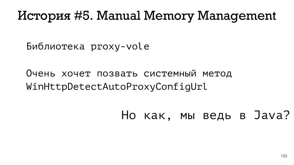 193 История #5. Manual Memory Management Библио...