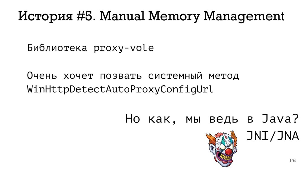 194 История #5. Manual Memory Management Библио...