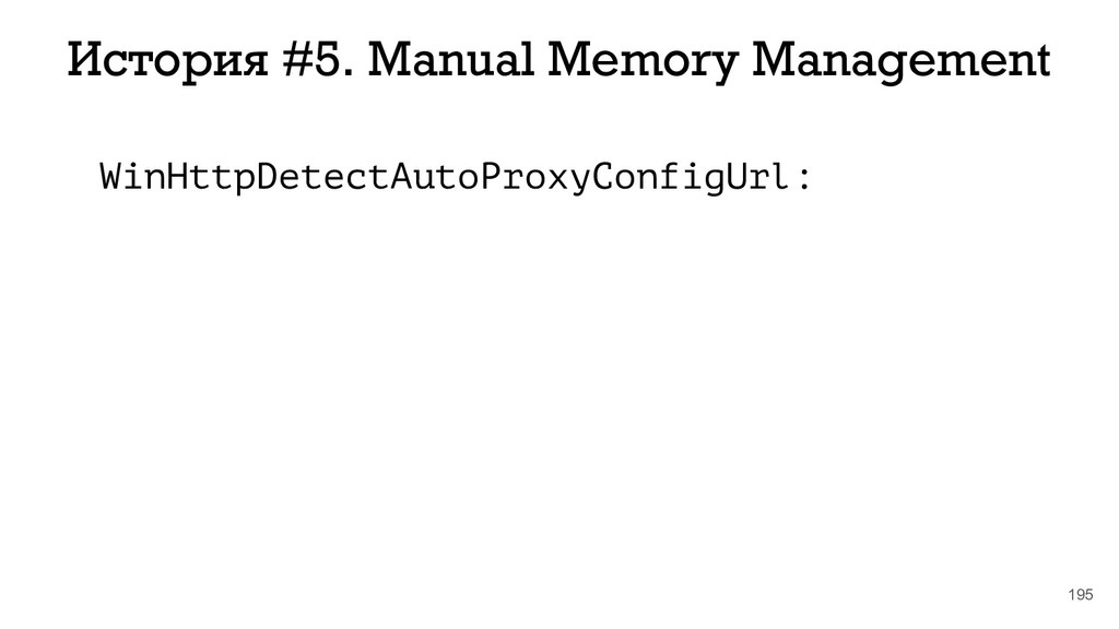 195 История #5. Manual Memory Management WinHtt...