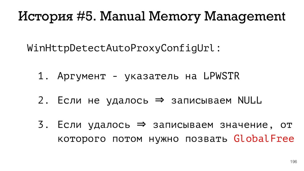 196 История #5. Manual Memory Management WinHtt...