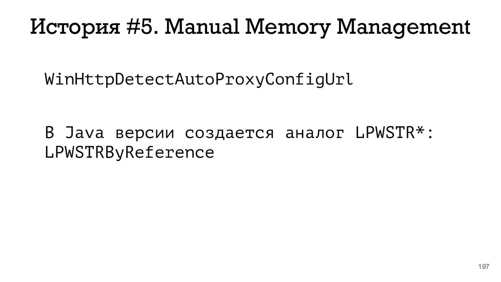 197 История #5. Manual Memory Management WinHtt...