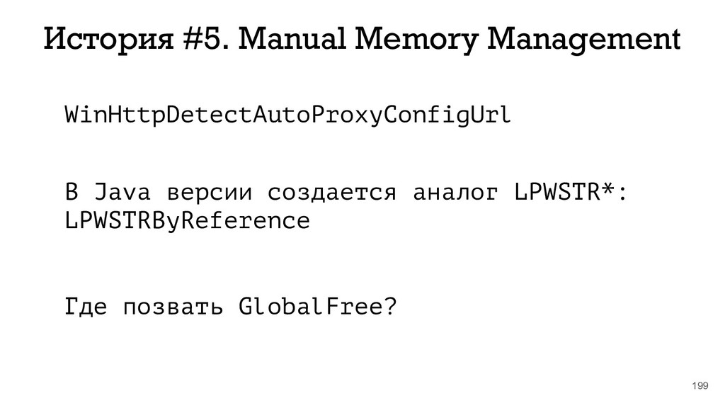 199 История #5. Manual Memory Management WinHtt...