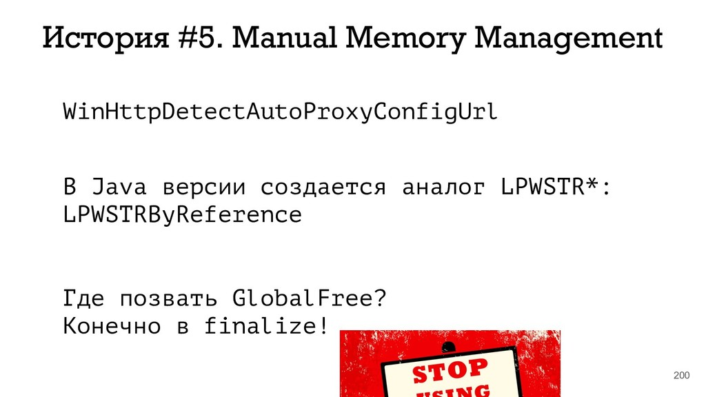 200 История #5. Manual Memory Management WinHtt...