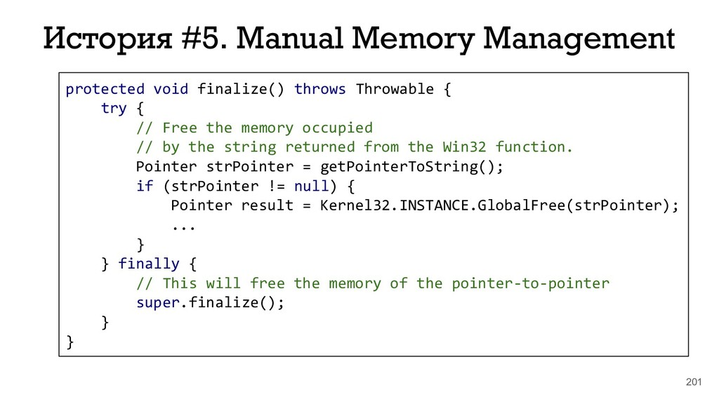 201 История #5. Manual Memory Management protec...