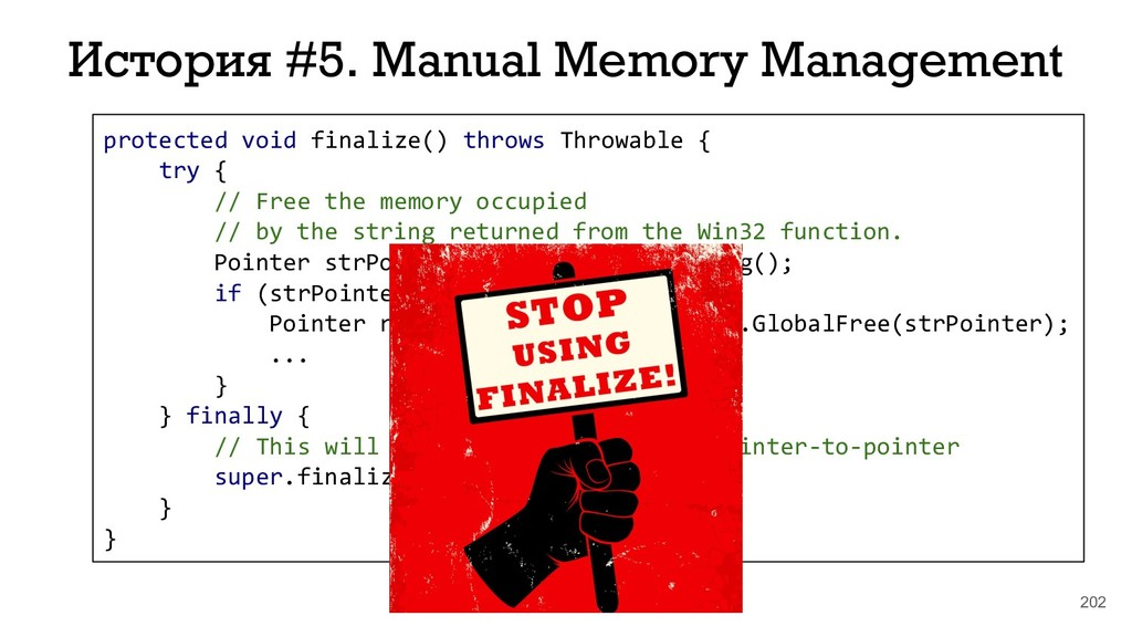 202 История #5. Manual Memory Management protec...