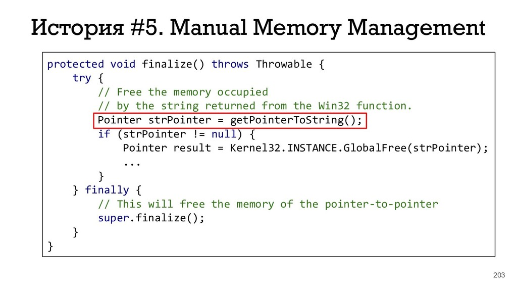 203 История #5. Manual Memory Management protec...