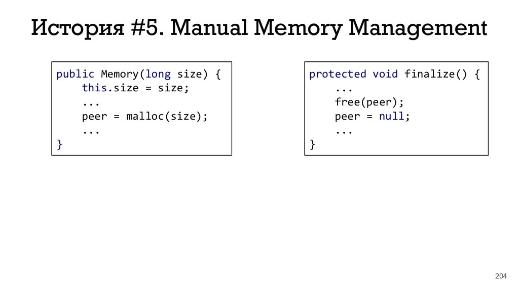 204 История #5. Manual Memory Management public...