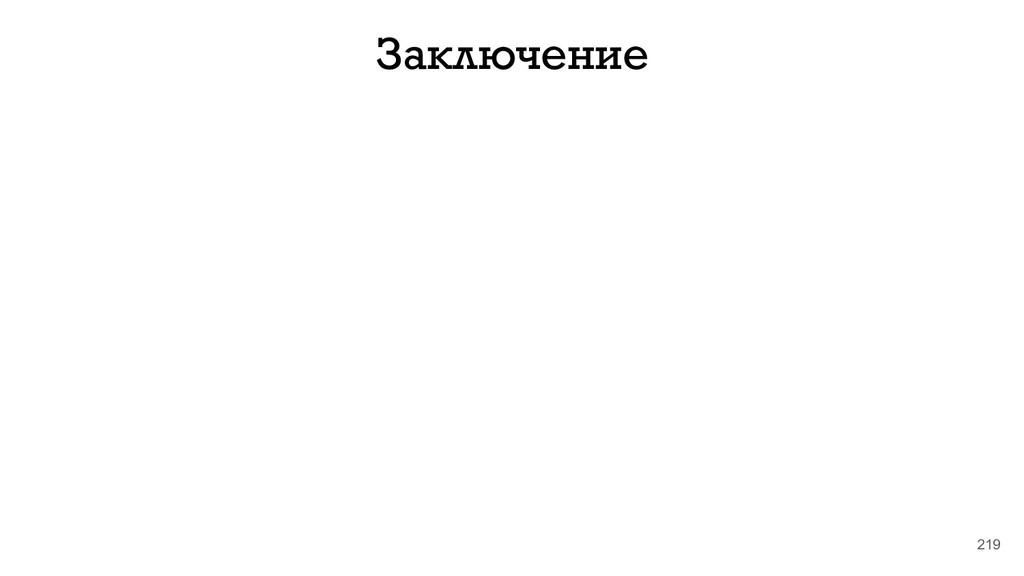 219 Заключение
