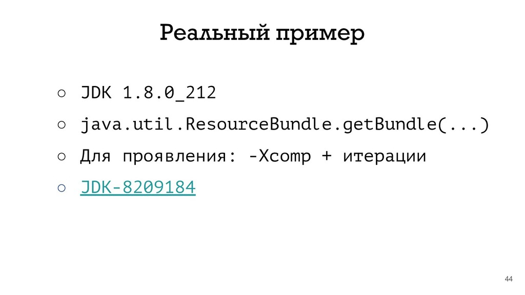 44 Реальный пример ○ JDK 1.8.0_212 ○ java.util....