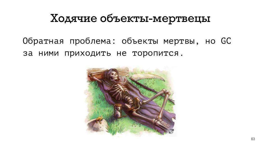 63 Ходячие объекты-мертвецы Обратная проблема: ...