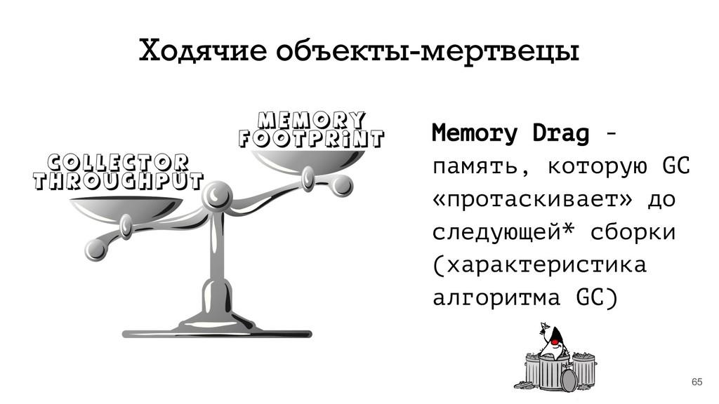 65 Ходячие объекты-мертвецы Memory Drag - памят...