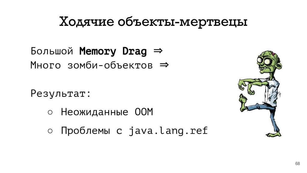 68 Ходячие объекты-мертвецы Большой Memory Drag...