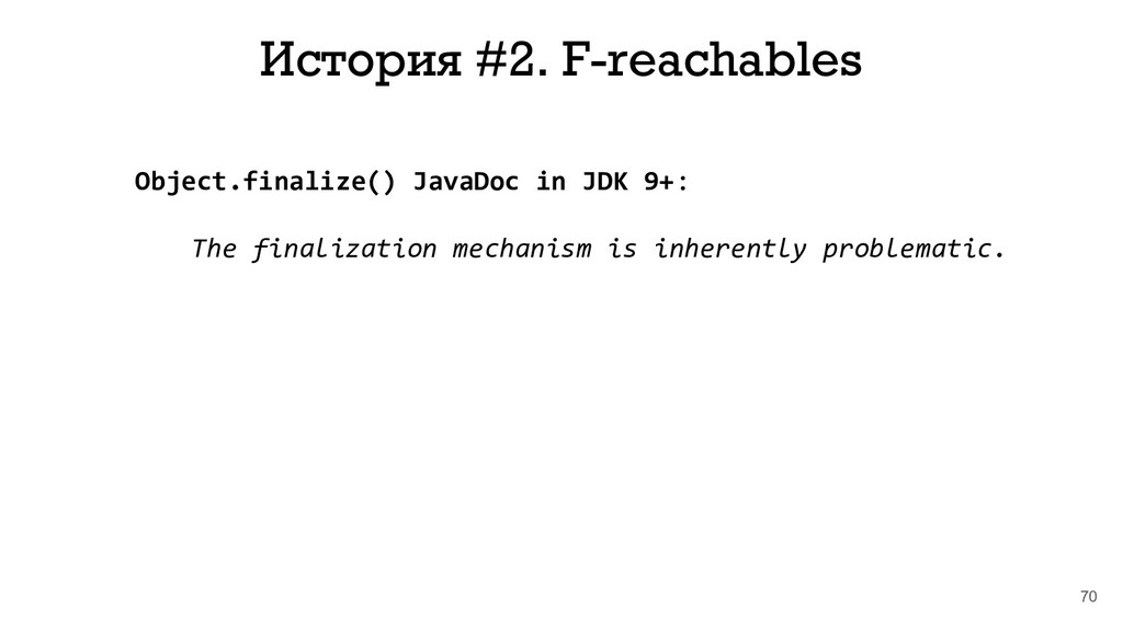 70 История #2. F-reachables Object.finalize() J...