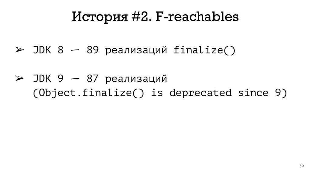 75 История #2. F-reachables ➢ JDK 8 ㄧ 89 реализ...