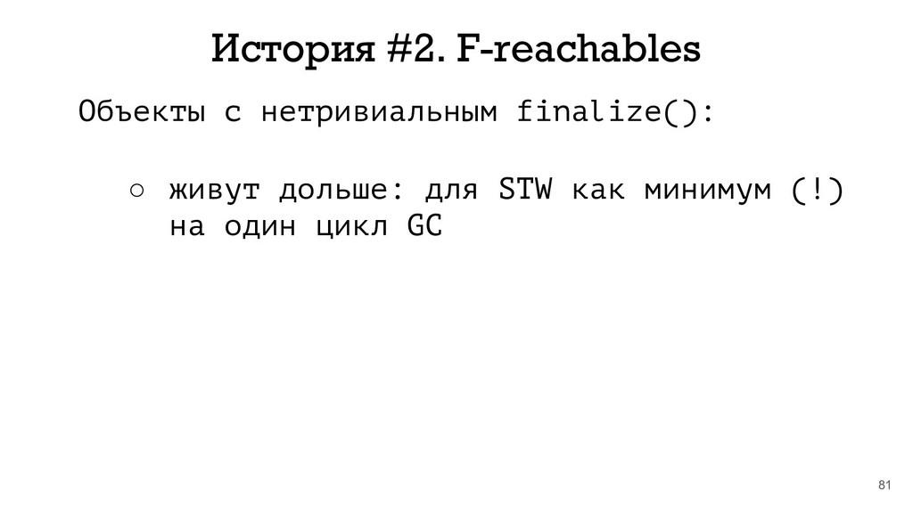 81 История #2. F-reachables Объекты с нетривиал...