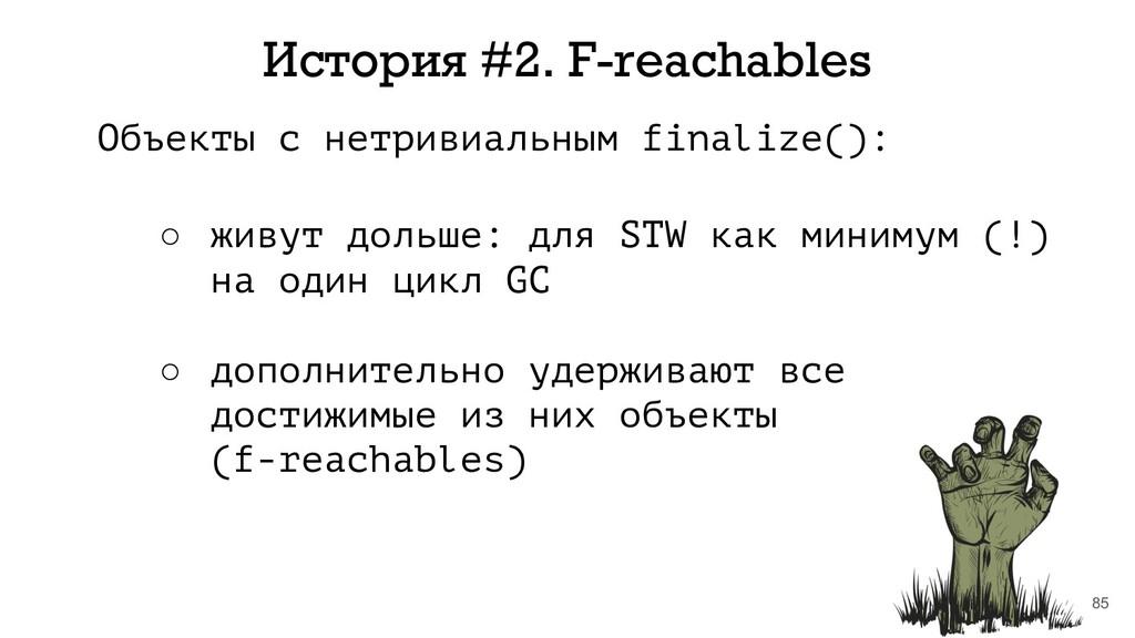 Объекты с нетривиальным finalize(): ○ живут дол...