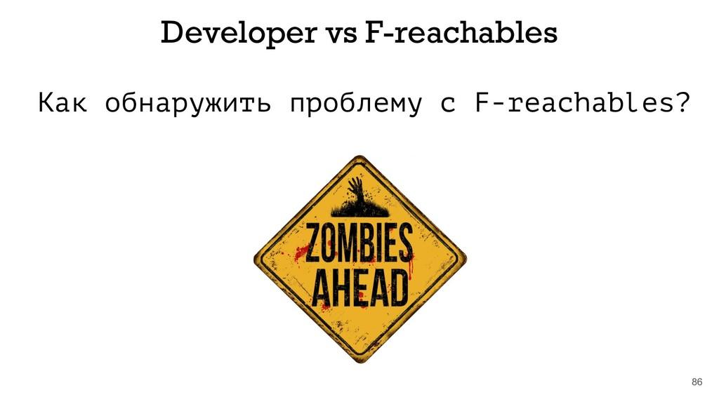 Как обнаружить проблему с F-reachables? 86 Deve...