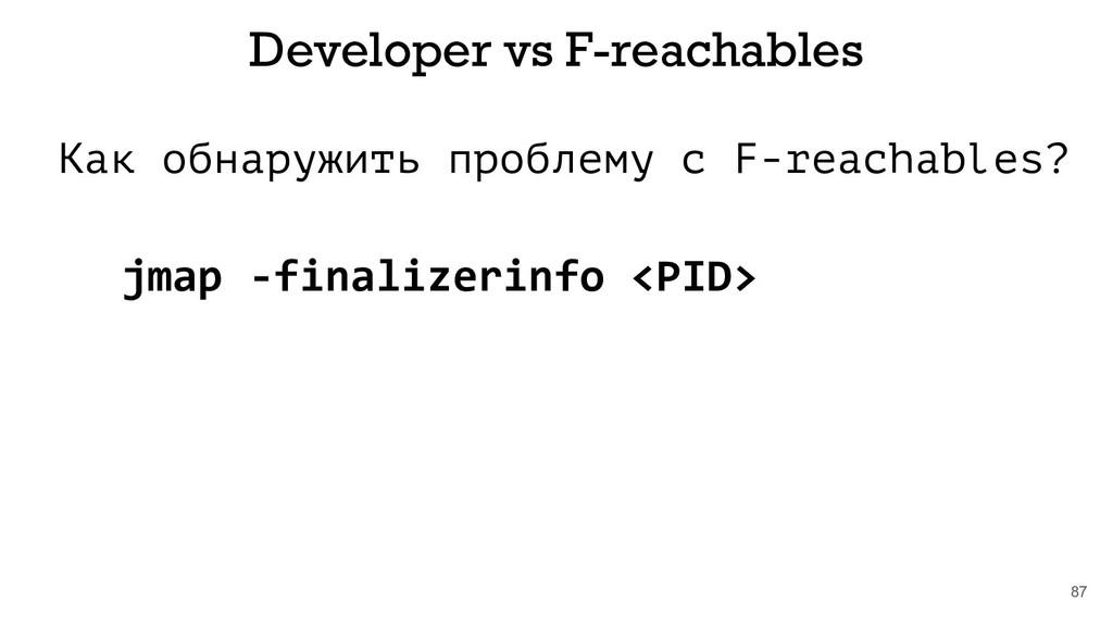 Как обнаружить проблему с F-reachables? 87 Deve...