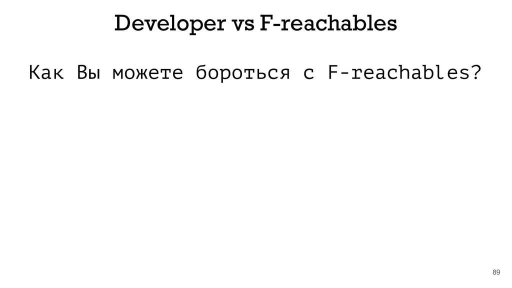 Как Вы можете бороться с F-reachables? 89 Devel...
