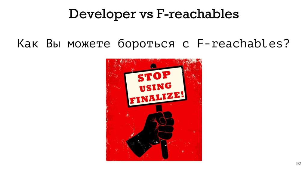 Как Вы можете бороться с F-reachables? 92 Devel...