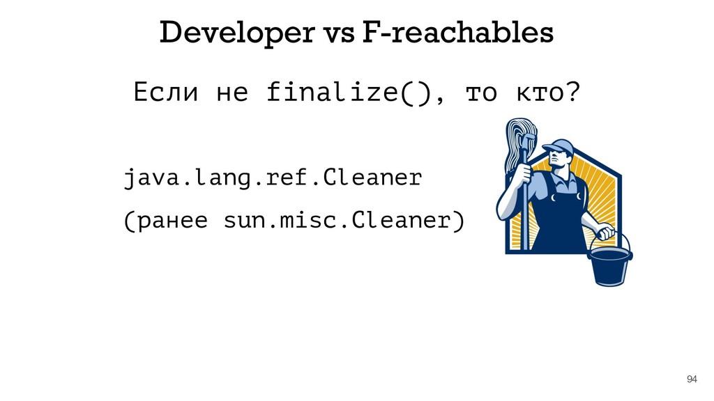 Если не finalize(), то кто? 94 Developer vs F-r...