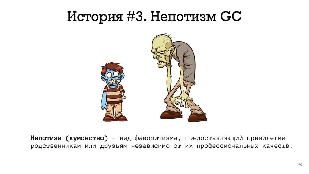 98 История #3. Непотизм GC Непотизм (кумовство)...