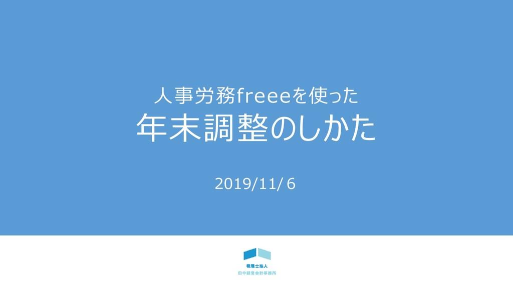 人事労務freeeを使った 年末調整のしかた 2019/11/6