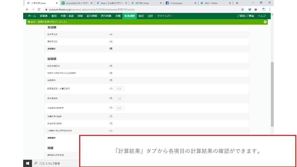 「計算結果」タブから各項目の計算結果の確認ができます。