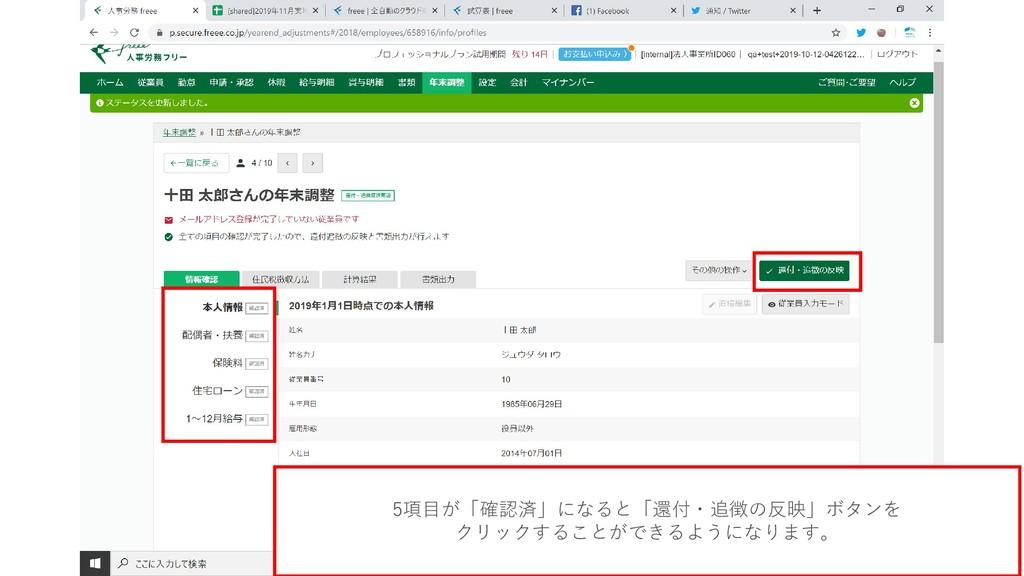 5項目が「確認済」になると「還付・追徴の反映」ボタンを クリックすることができるようになります。