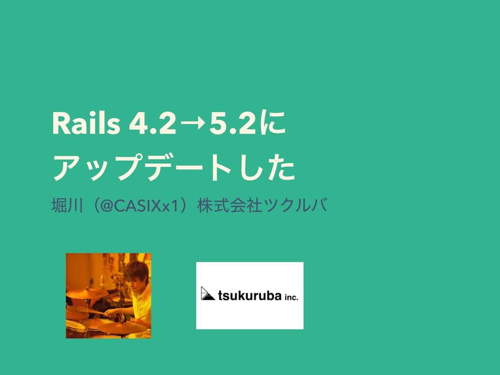 Rails 4.2→5.2ʹ Ξοϓσʔτͨ͠ ງʢ@CASIXx1ʣגࣜձࣾπΫϧό