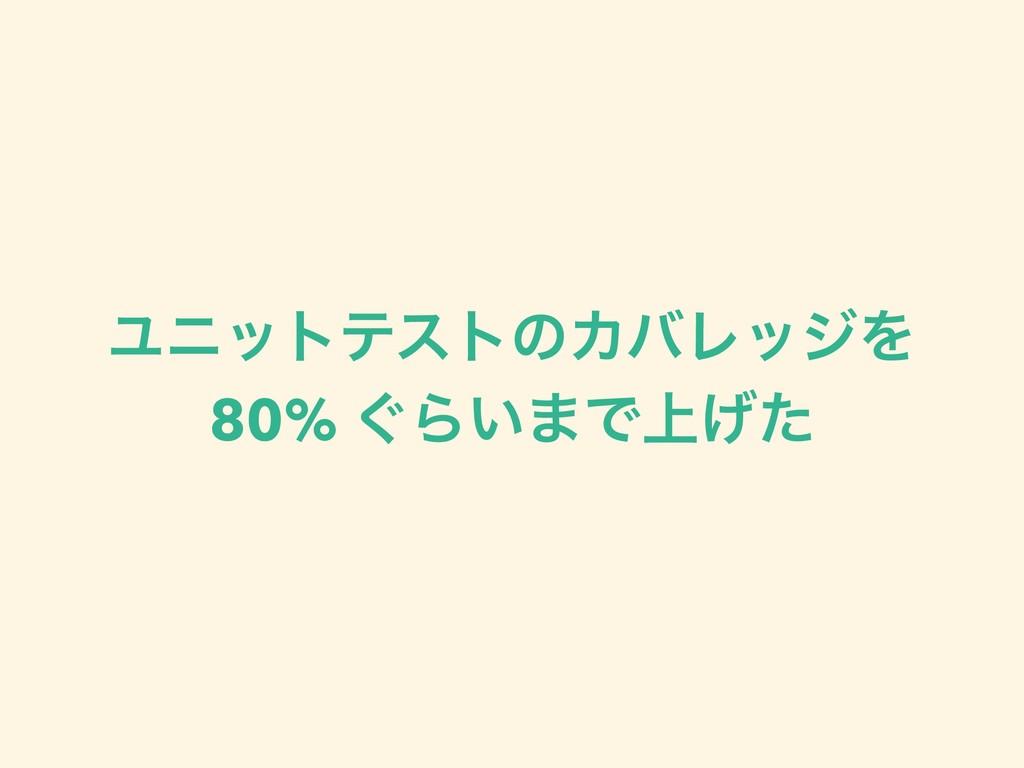 ϢχοτςετͷΧόϨοδΛ 80% ͙Β͍·Ͱ্͛ͨ