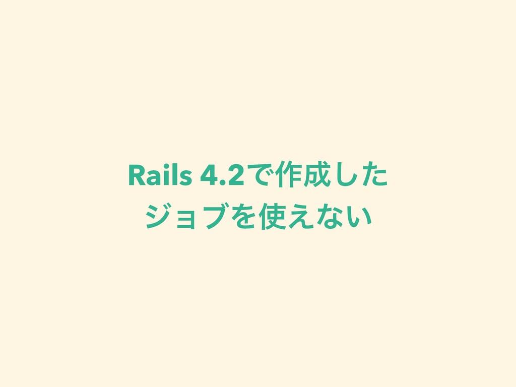 Rails 4.2Ͱ࡞ͨ͠ δϣϒΛ͑ͳ͍