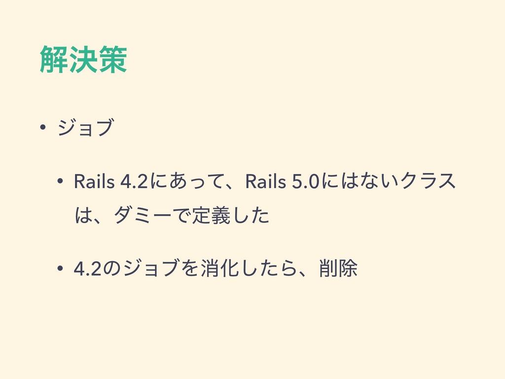 ղܾࡦ • δϣϒ • Rails 4.2ʹ͋ͬͯɺRails 5.0ʹͳ͍Ϋϥε ɺμϛ...