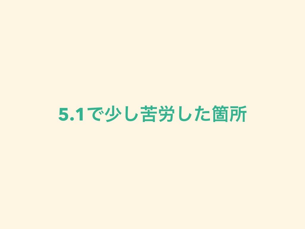 5.1Ͱগۤ͠࿑ͨ͠Օॴ