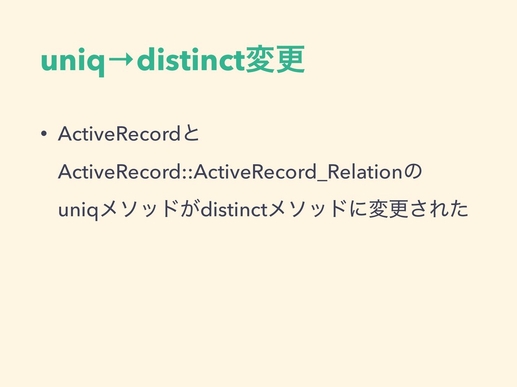 uniq→distinctมߋ • ActiveRecordͱ