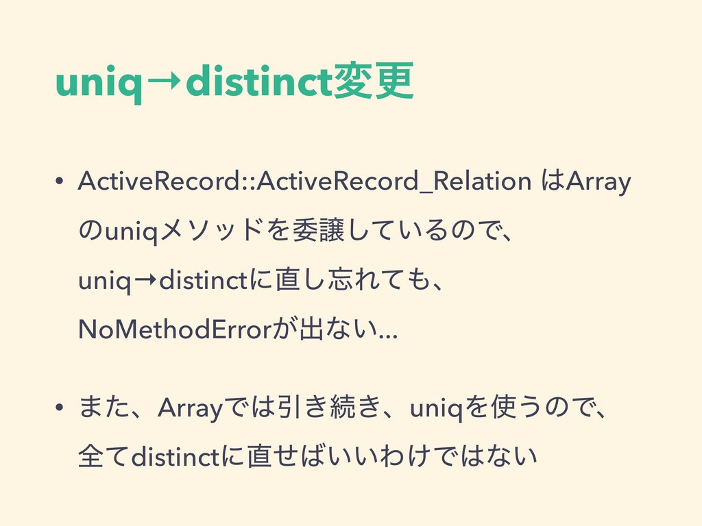 uniq→distinctมߋ • ActiveRecord::ActiveRecord_Re...