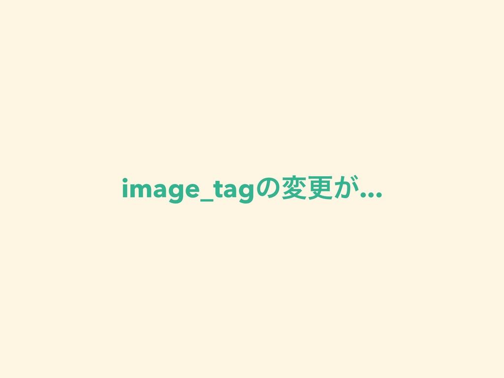 image_tagͷมߋ͕...