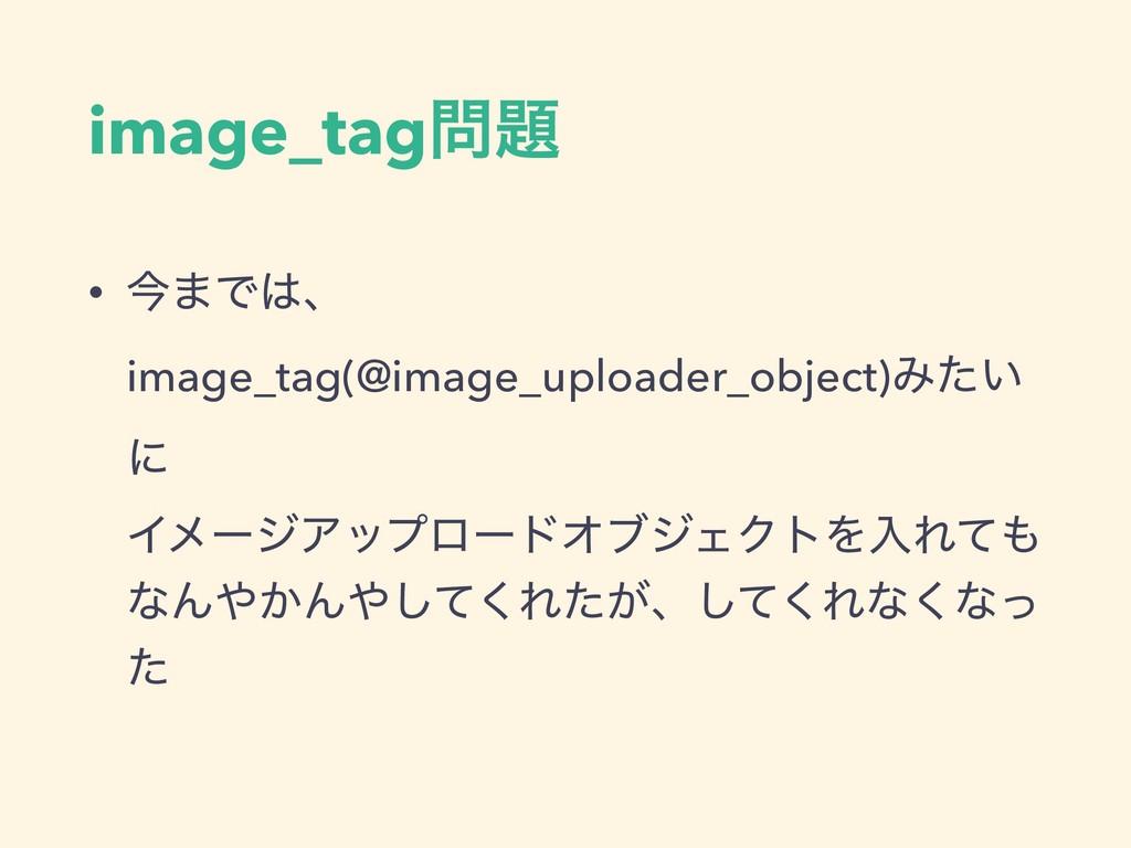 image_tag • ࠓ·Ͱɺ image_tag(@image_uploader_...