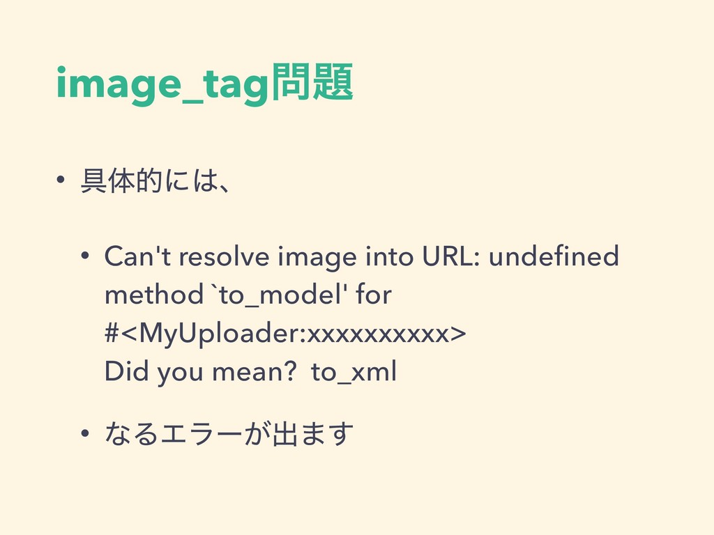 image_tag໰୊ • ۩ମతʹ͸ɺ • Can't resolve image into...