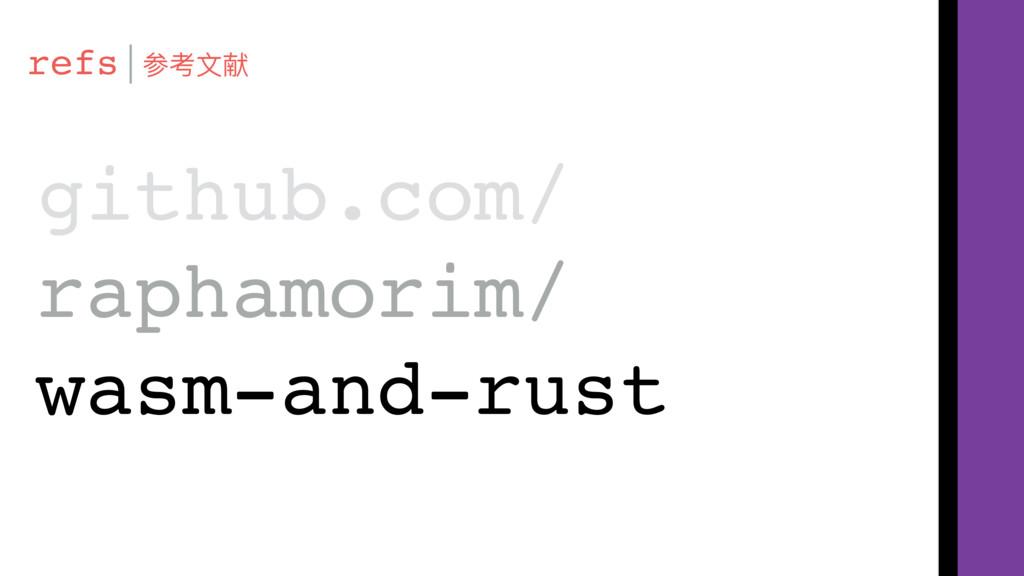 refs|参考⽂文献 github.com/ raphamorim/ wasm-and-rust