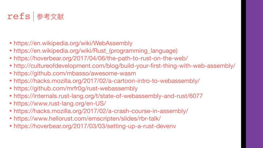 refs|参考⽂文献 • https://en.wikipedia.org/wiki/WebA...