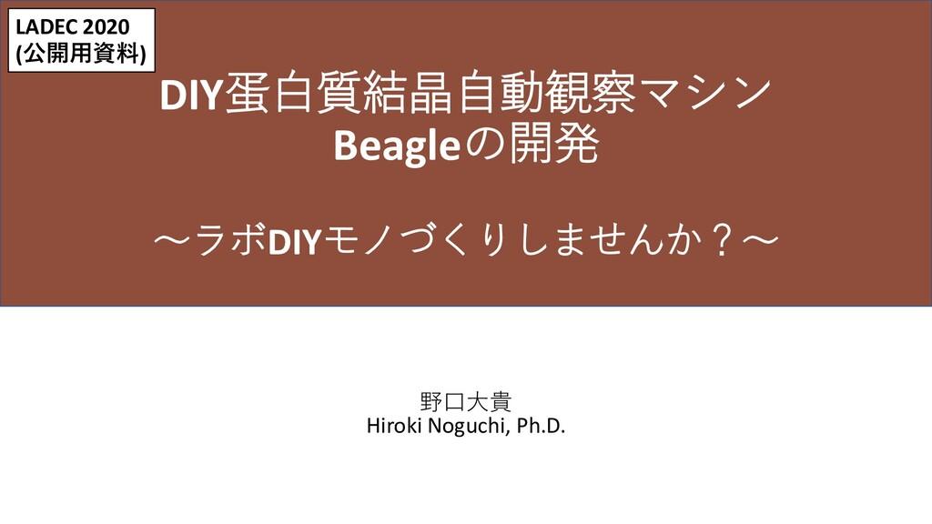 野口大貴 Hiroki Noguchi, Ph.D. DIY蛋白質結晶自動観察マシン Beag...