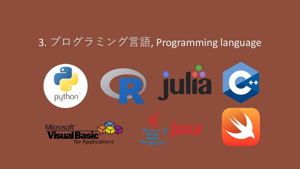 3. プログラミング言語, Programming language