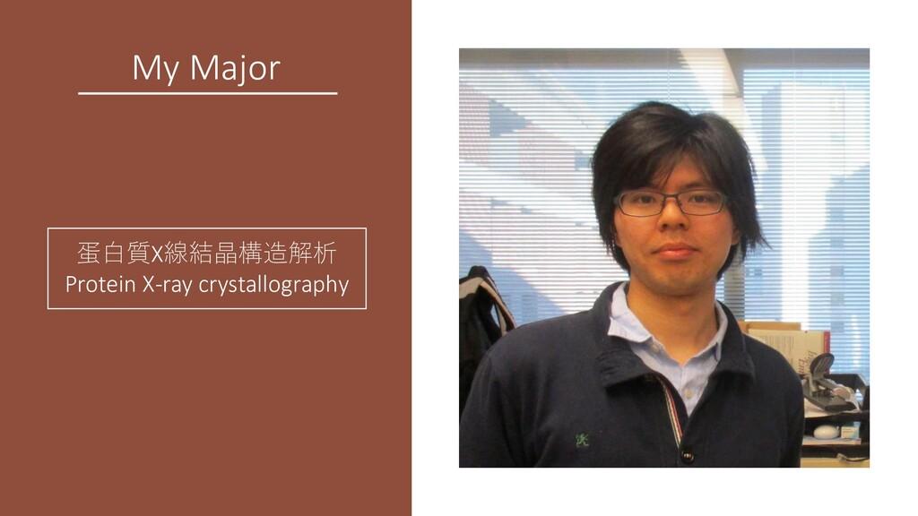 My Major 蛋白質X線結晶構造解析 Protein X-ray crystallogra...