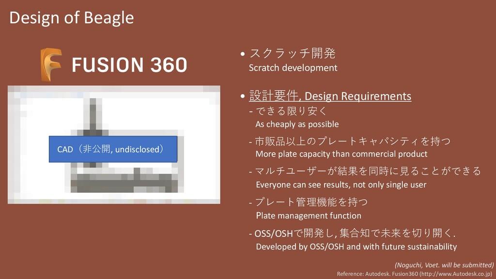• スクラッチ開発 Scratch development • 設計要件, Design Re...